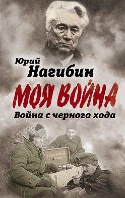 Юрий Нагибин - Война с черного хода