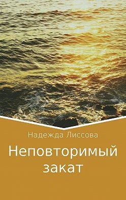 Надежда Лиссова - Неповторимый закат