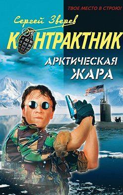 Сергей Зверев - Арктическая жара
