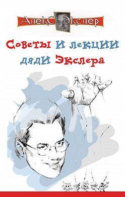 Алекс Экслер - Советы и лекции дяди Экслера