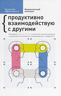 Сборник - Год личной эффективности. Межличностный интеллект. Продуктивно взаимодействую с другими