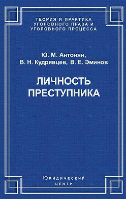 Юрий Антонян - Личность преступника