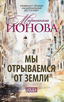 Марианна Ионова - Мы отрываемся от земли (сборник)