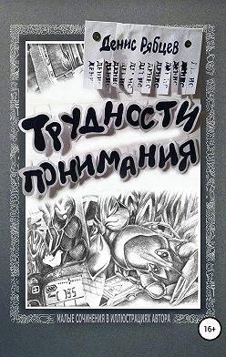 Денис Рябцев - Трудности понимания