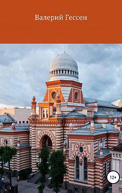 Валерий Гессен - К истории евреев: 300 лет в Санкт-Петербурге