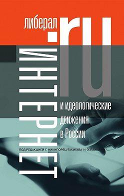 Коллектив авторов - Интернет и идеологические движения в России. Коллективная монография