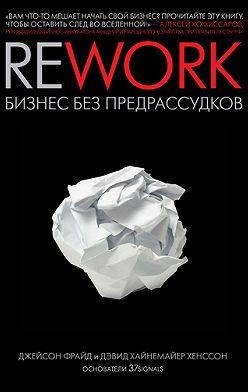 Джейсон Фрайд - Rework: бизнес без предрассудков