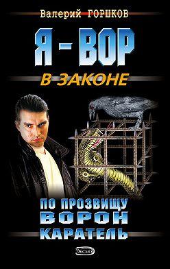 Валерий Горшков - Каратель