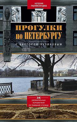 Наталия Перевезенцева - Прогулки по Петербургу с Виктором Бузиновым. 36 увлекательных путешествий по Северной столице