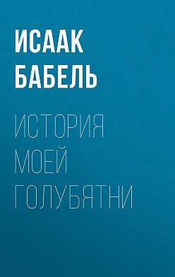 Исаак Бабель - История моей голубятни