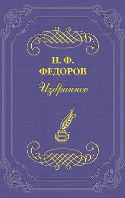 Николай Федоров - Философия одурманивания