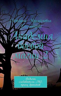 Светлана Климовцова - Академия боевой магии2. Ведьма, следовательМО, принц драконов