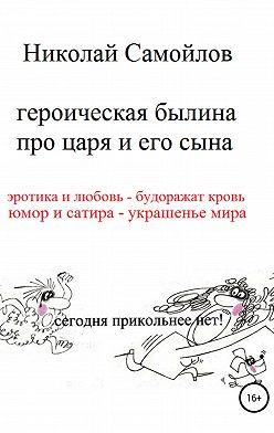 Николай Самойлов - Героическая былина про царя и его сына