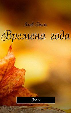 Яков Быль - Временагода. Осень