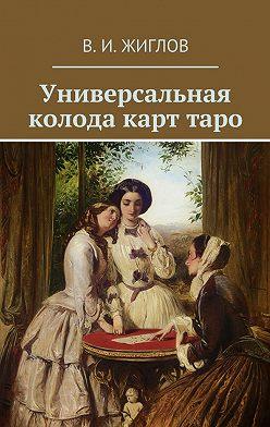 В. Жиглов - Универсальная колода карттаро