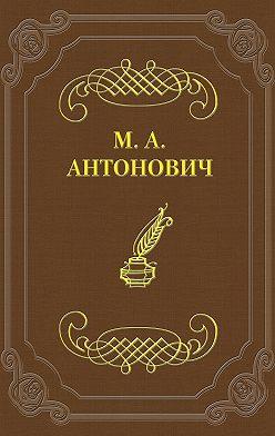 Максим Антонович - Единство физического и нравственного космоса