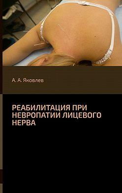Алексей Яковлев - Реабилитация при невропатии лицевого нерва