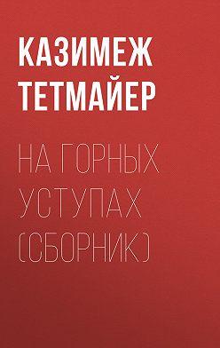 Казимеж Тетмайер - Ha горных уступах (сборник)