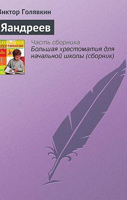 Виктор Голявкин - Яандреев