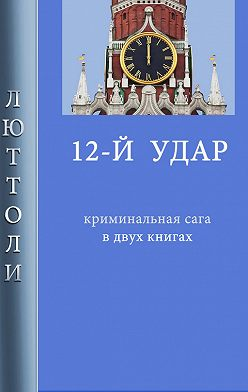 Люттоли - 12-й удар