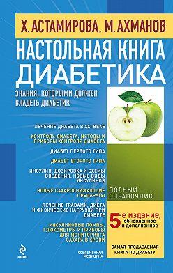 Михаил Ахманов - Настольная книга диабетика