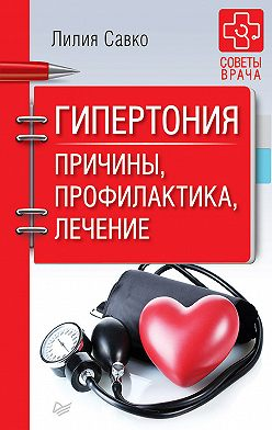 Лилия Савко - Гипертония. Причины, профилактика, лечение