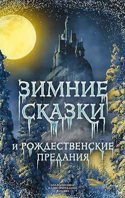 Сборник - Зимние сказки и рождественские предания