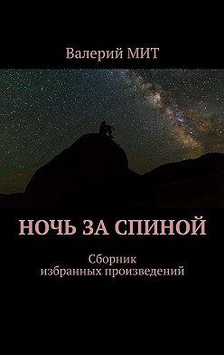 Валерий МИТ - Ночь за спиной. Сборник избранных произведений
