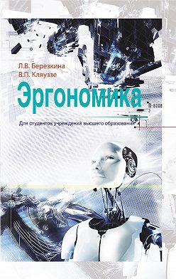 Лидия Березкина - Эргономика