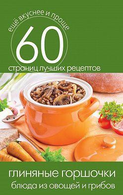 Неустановленный автор - Глиняные горшочки. Блюда из овощей и грибов