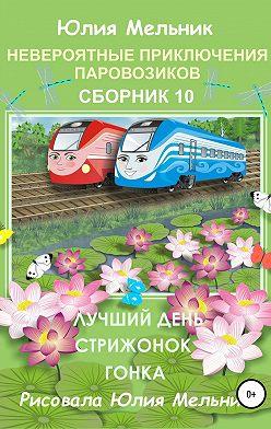 Юлия Мельник - Невероятные приключения паровозиков. Сборник 10