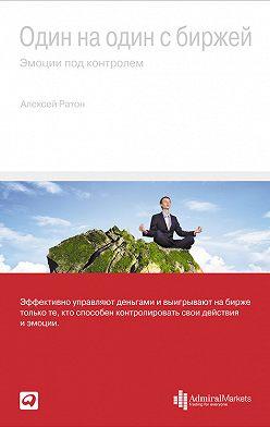 Алексей Ратон - Один на один с биржей. Эмоции под контролем