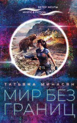 Татьяна Минасян - Мир без границ