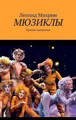 Леонид Михрин - Мюзиклы. Краткие содержания