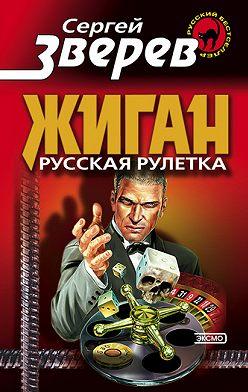 Сергей Зверев - Русская рулетка