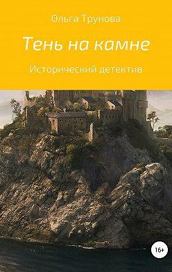 Ольга Трунова - Тень на камне.....