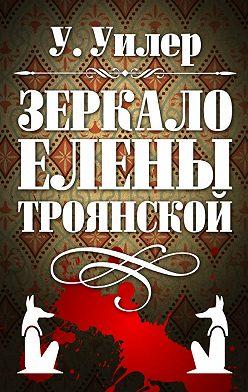 У. Уилер - Зеркало Елены Троянской