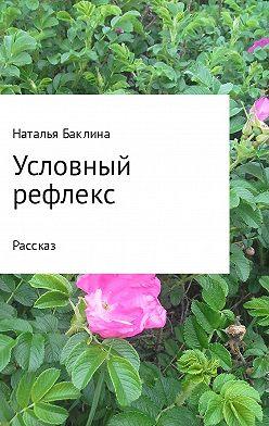 Наталья Баклина - Условный рефлекс