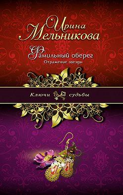 Ирина Мельникова - Фамильный оберег. Отражение звезды
