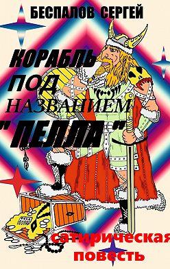 Сергей Беспалов - Корабль под названием «Пелла»
