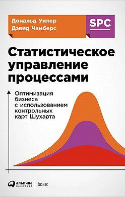 Дональд Уилер - Статистическое управление процессами: Оптимизация бизнеса с использованием контрольных карт Шухарта