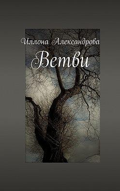 Иллона Александрова - Ветви