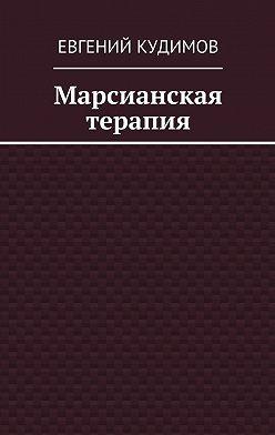 Евгений Кудимов - Марсианская терапия