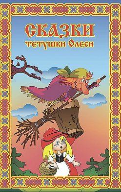 Олеся Чащихина - Сказки тетушки Олеси. Выпуск 1