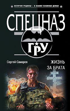 Сергей Самаров - Жизнь за брата