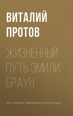 Виталий Протов - Жизненный путь Эмили Браун