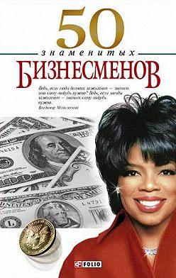 Валентина Скляренко - 50 знаменитых бизнесменов