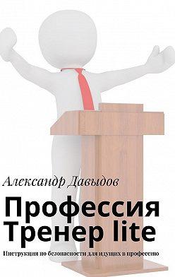 Александр Давыдов - Профессия Тренер lite. Инструкция по безопасности для идущих в профессию