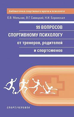 Владимир Сивицкий - 99 вопросов спортивному психологу от тренеров, родителей и спортсменов