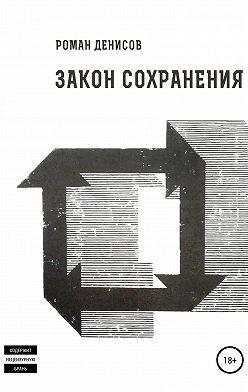 Роман Денисов - Закон сохранения